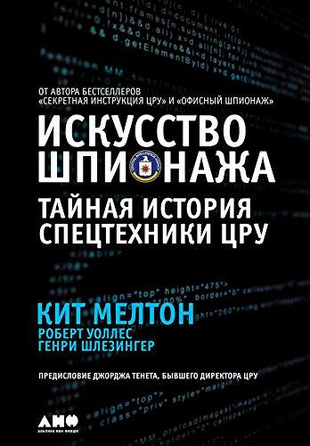 Искусство шпионажа: Тайная история спецтехники ЦРУ (Russian Edition)