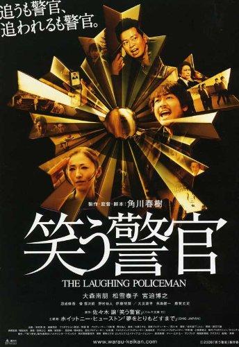 la-risa-27-x-40-policia-poster-de-pelicula-japones-69-cm-x-102-cm-en-ken-ichi-matsuyama-nao-omori-hi