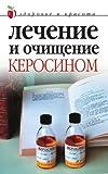 Лечение и очищение керосином (Russian Edition)