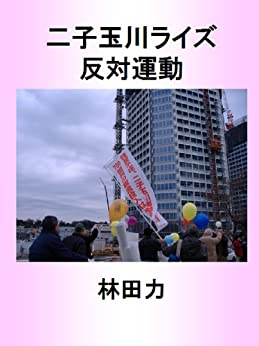 Opposition Movement Against FUTAKOTAMAGAWA Rise 8 (Japanese Edition) di [Riki, Hayashida]