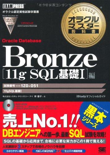 bronze-oracle-database-11g-sqlayceurzicsecsescoa1z0-051-dvda-aacaaazaaaoeaeotmcaez
