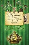 Кулинарная книга моей прабабушки. Книга для чтения и наслаждения (Russian Edition)