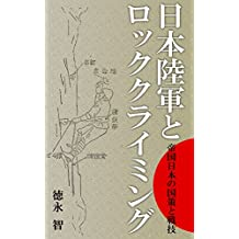 How to study for Rock-climbing by the Imperial Japanese Army (Japanese Edition)