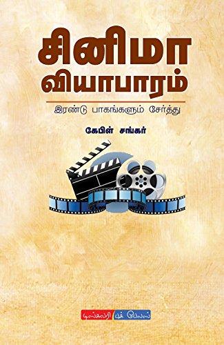 சினிமா வியாபாரம் | CINEMA VIYABARAM: கட்டுரைகள் | ESSAYS (1) (Tamil Edition) por கேபிள் சங்கர் CABLE SANKAR