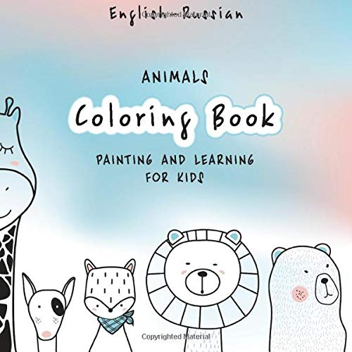 Coloring Book Animals Painting and Learning for Kids: English - Russian. Easy and fun learning Russian for Kids. Coloring, painting and writing in one notebook. (Coloring Animal Books)
