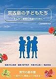 Miyakojima no kodomotachi: Sosyakukikan no hattatsu no tameni (Japanese Edition)