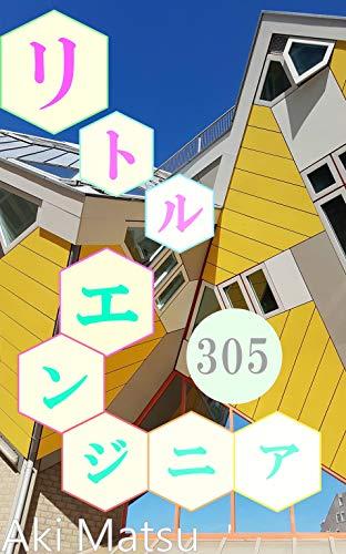 Little engineer #305 (Japanese Edition)