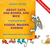 : ABOUT CATS, AND BOOKS, AND MICE - Bilingual edition (English & Russian): Funny Poems to Make Your Child Smile (Russian Funny Poems About Animals Book 1) (English Edition)