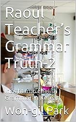 Raoul Teacher's Grammar Truth-2: Insight Into English Grammar in Korean (English Edition)