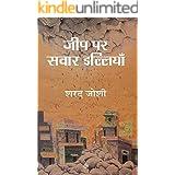 Jeep Par Sawar Elliyan (Hindi Edition)