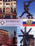 Kompas: An Advanced Russian Course fo...