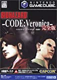 Best Capcom juegos de Gamecube - BioHazard Code: Veronica Complete [Japan Import] [GameCube] Review
