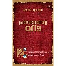Pralobhanangale Vida: പ്രലോഭനങ്ങളേ വിട (Malayalam Edition)