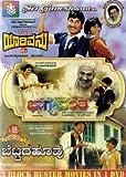 Yaarivanu/Bhaagyavantha/Bettadha Hoovu (...