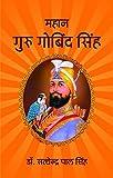 Mahaan Guru Gobind Singh
