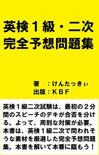 Mock Test for Eiken first grade interview test (Japanese Edition)