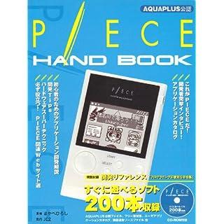 P/ECE hand book―AQUAPLUS公認