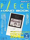 P/ECE hand book―AQUAPLUS公認