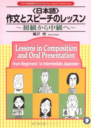 Lessons in Comparison And Oral Presentation: From Beginners to Intermediate Japanese por Kozue Uzawa
