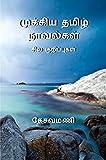 Mukkiya Tamil Novelkal Sila Kurippukal (Tamil Edition)