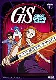 Ghost Sweeper: Mikami [Reino Unido] [DVD]