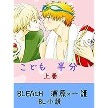 Half of a child Halfofachildhen (BL) (Japanese Edition)
