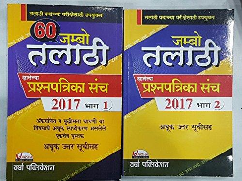 Talathi Zalelya Prashnapatrika Sanch 2017 Bhag 1 va 2 (2 Books Set)
