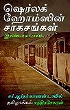 ஷெர்லக் ஹோம்ஸின் சாகசங்கள் - இரண்டாம் பாகம் (Tamil Edition)