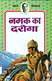 Namak Ka Daroga (Children Classics by Premchand)