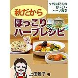 masaobasan no oishii haabu kyoushitsu akidakara hokkori haabu reshipi (Japanese Edition)