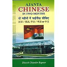 Ajanta Chinese in Two Months through the medium of Hindi-English