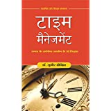 TIME MANAGEMENT (Revised and Expanded edition) (Hindi)