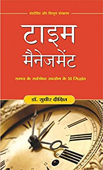 TIME MANAGEMENT (Revised and Expanded edition)  (Hindi) by [Dixit, Sudhir]