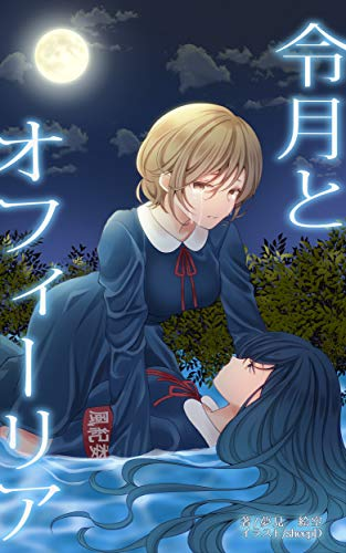 GIRLS IN THE GARDEN: Lily novel Hanazono (Japanese Edition)