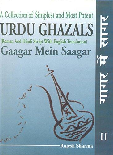 Gaagar Mein Saagar - Vol. 3