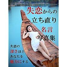 shiturennkaranotachinaorimeigennsyashinnsyuu (Japanese Edition)