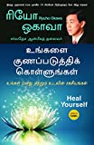 Heal Yourself (Tamil)