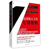 Highly Effective People. seven practice * (Fred Kaufman classic and successful self-masterpieces)(Chinese Edition)