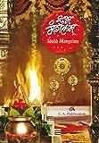 Shubh Mangalam