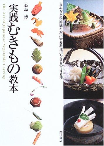 Mukimono: The Art of Japanese Vegetable Carving (japan import) (Carving Japan)