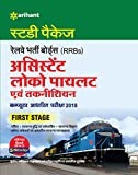 #9: Railway Assistant Loco Pilot and Technician 2018