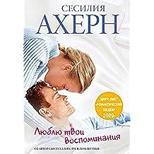 Люблю твои воспоминания (Авторская серия Ахерн) (Russian Edition)