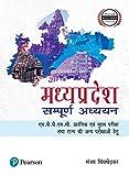 मध्यप्रदेश सम्पूर्ण अध्ययन ( Madhya Pradesh Sampoorna Adhyan for MPPSC Prelim & Main)  1e