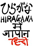 ひらがな HIRAGANA में जापान हिंदी