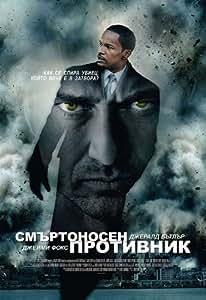 Law Abiding Citizen Affiche du film Poster Movie Citoyen respectueux des lois (11 x 17 In - 28cm x 44cm) Bulgarian Style A