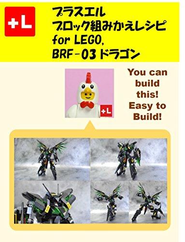 purasueru burokku kumikae reshipi fou lego BRF 03 Dragon: You can build the  BRF 03 Dragon out of your own bricks (Japanese Edition)