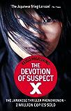 The Devotion Of Suspect X (English Edition)