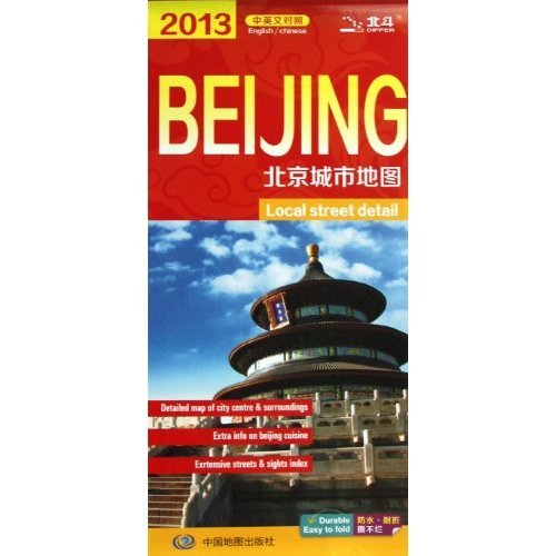 Map of Beijing 2013: With Local Street Detail