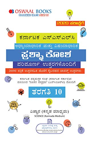 Oswaal Karnataka SSLC Question Bank Class 10 Science Book (Kannada Medium)Book (For March 2020 Exam)