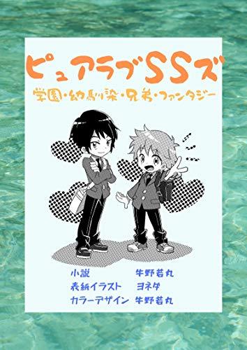 Pure Love SSs: Students Childhood Friends Brothers Fantasies (Ushino Wakamaru Yandere Gretel) (Japanese Edition)